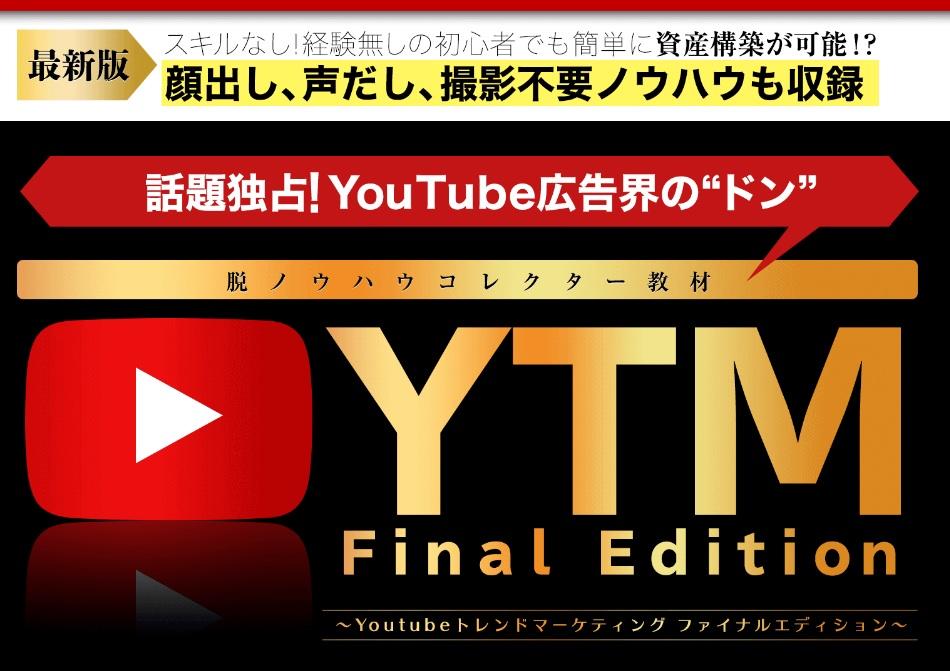 YTM Final Edition 独自豪華特典付徹底レビュー YouTubeは今こそチャンス!